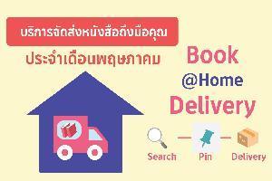 บริการจัดส่งหนังสือถึงมือคุณ Book@Home Delivery…