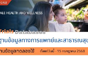 ทดลองใช้ฐาน GALE HEALTH AND WELLNESS