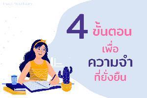 4 ขั้นตอนเพื่อความจำที่ยั่งยืน