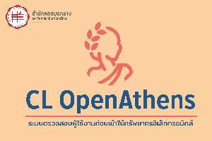 CL OpenAthens
