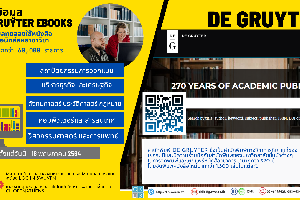 ฐานข้อมูล De Gruyter eBooks
