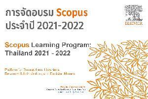 การจัดอบรม Scopus ประจำปี 2021 - 2022