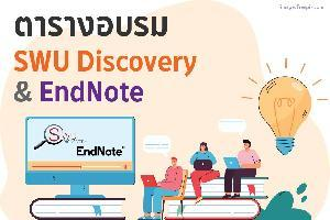 ตารางอบรม SWU Discovery & EndNote